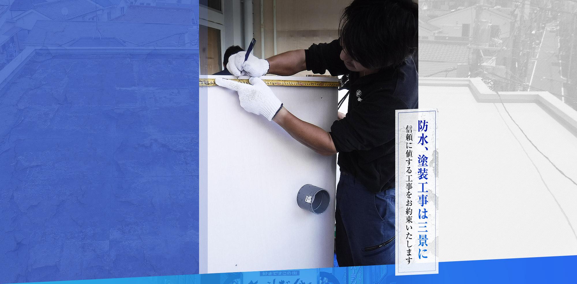 防水、塗装工事は三景に 信頼に値する工事をお約束いたします